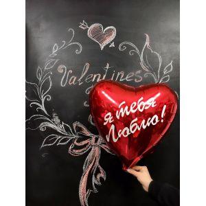 Шар «Я тебя люблю»